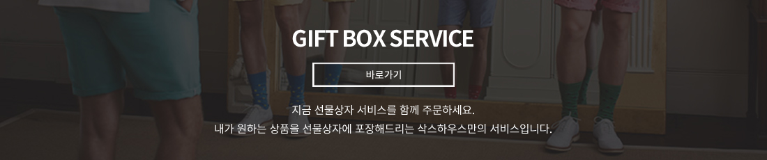 삭스하우스 gift 선물포장 안내