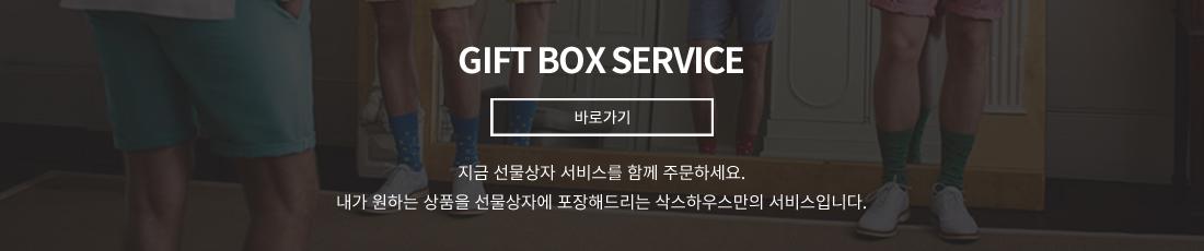 삭스하우스 gift 선물포장 안내