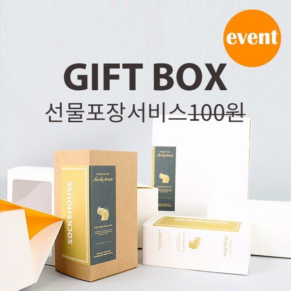 양말 선물 상자 포장 서비스 요청