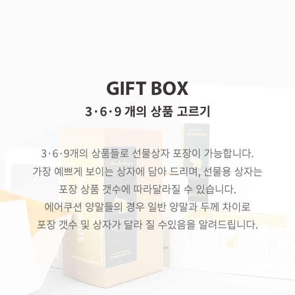 선물 상자 포장 요청 / 삭스하우스