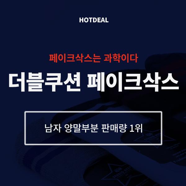 스포츠 에어쿠션 페이크삭스 / 남자 덧신 이중바닥