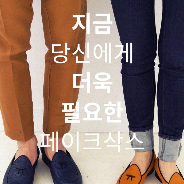 스튜디오뎁 마린 페이크삭스White 화이트/ 남자 패션 정장 캐주얼 양말 덧신 페이크삭스