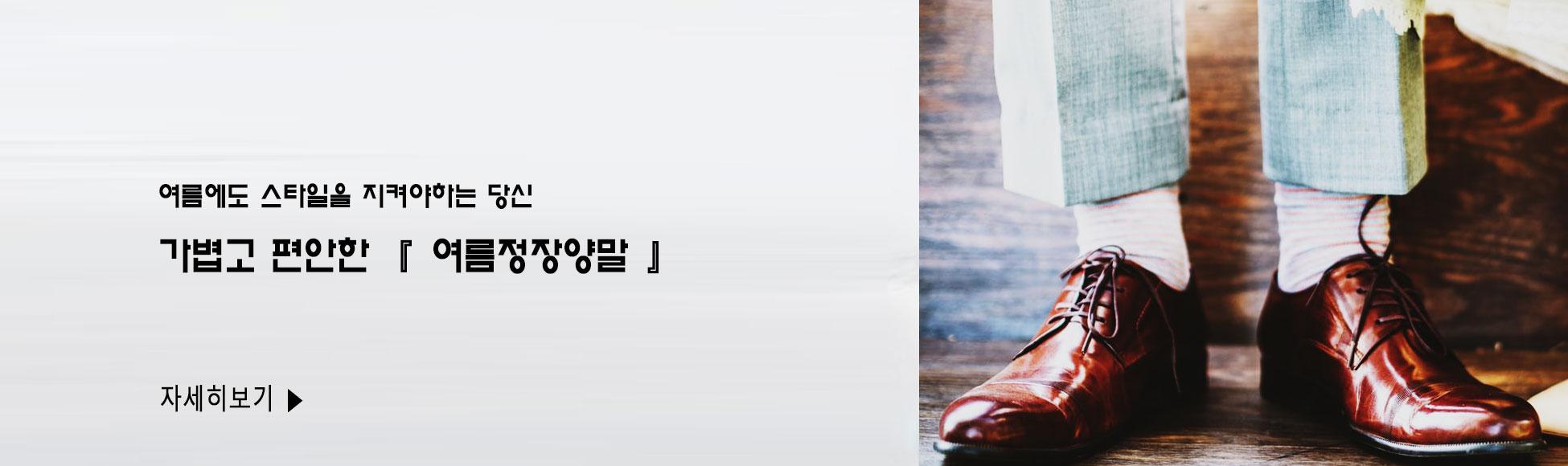 삭스하우스 여름정장양말