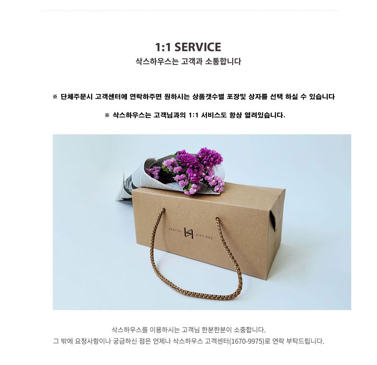삭스하우스 선물포장